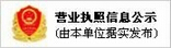 营业执照信息公布 由本单位据实发布